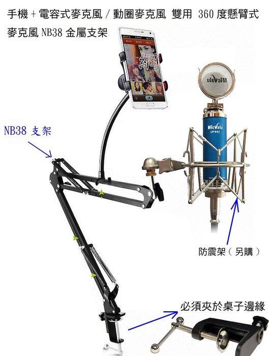 NB-38電容式麥克風/動圈麥克風 雙用 360度懸臂式麥克風金屬支架(小型怪手架.贈麥克風夾)