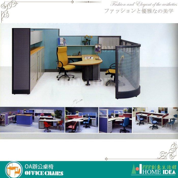 『888創意生活館』176-001-16屏風隔間高隔間活動櫃規劃$1元(23OA辦公桌辦公椅書桌l型會議桌電)台南家具
