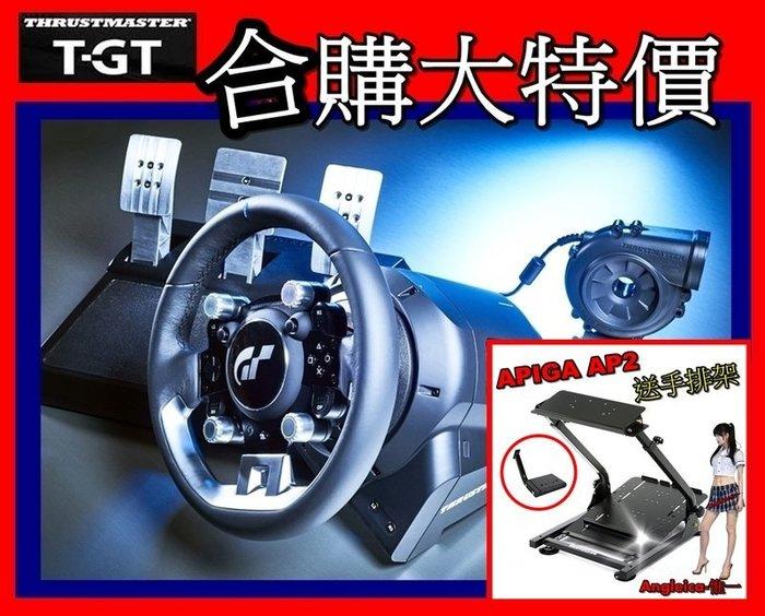 台灣公司貨【 限量5組特價】 T-GT+AP2(含手排) 保固1年