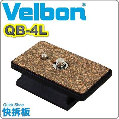 #鈺珩#VELBON原廠快拆板QB-4L,適PH-248,CX-480,C-400,D-400,C-486 QB4L