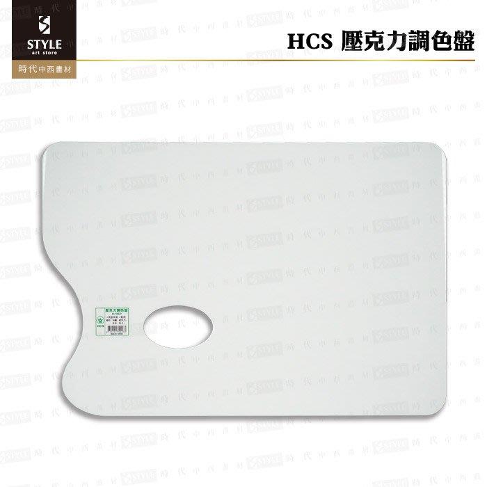 【時代中西畫材】台灣製造 HCS 壓克力調色盤 油畫/壓克力/水彩/黏土皆適用