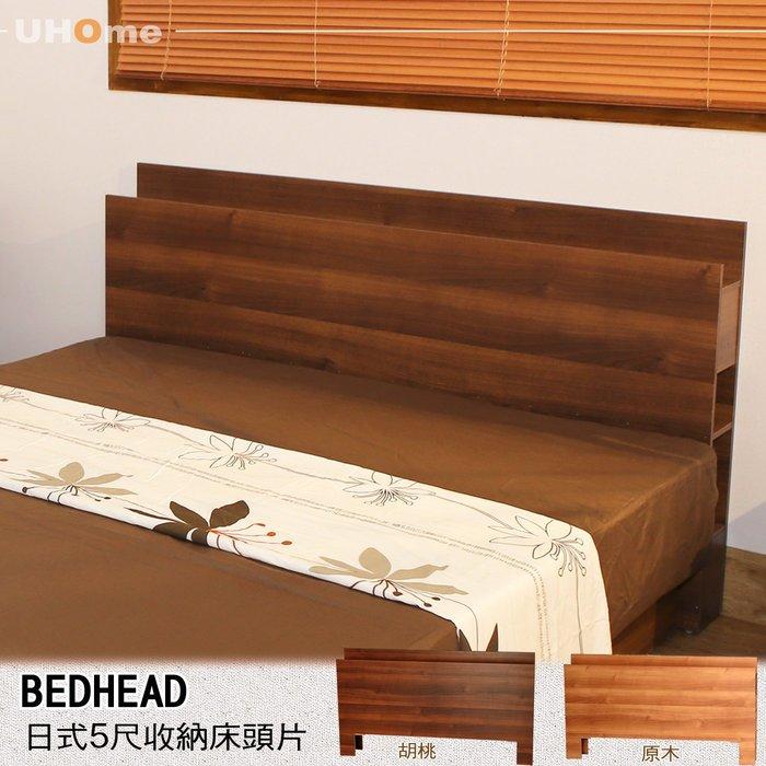 【UHO】日式收納5尺雙人床頭片/胡桃、原木色/免運費