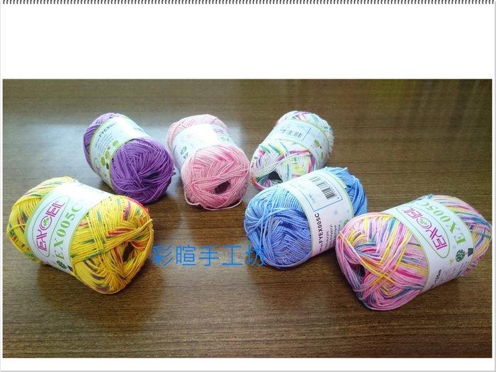 ☆彩暄手工坊☆手鉤紗EX005~新生代(花線)~手工藝材料、編織工具、進口毛線、