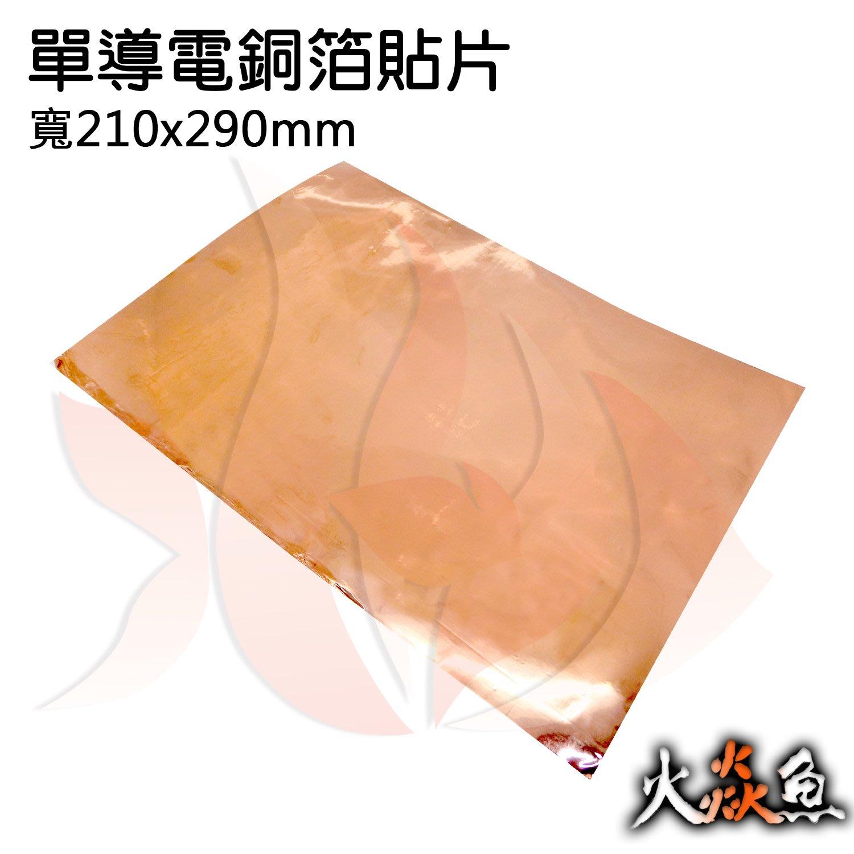 火焱魚 單導電 銅箔貼片 290x210mm 10pcs 導電 工業膠帶 屏蔽銅箔