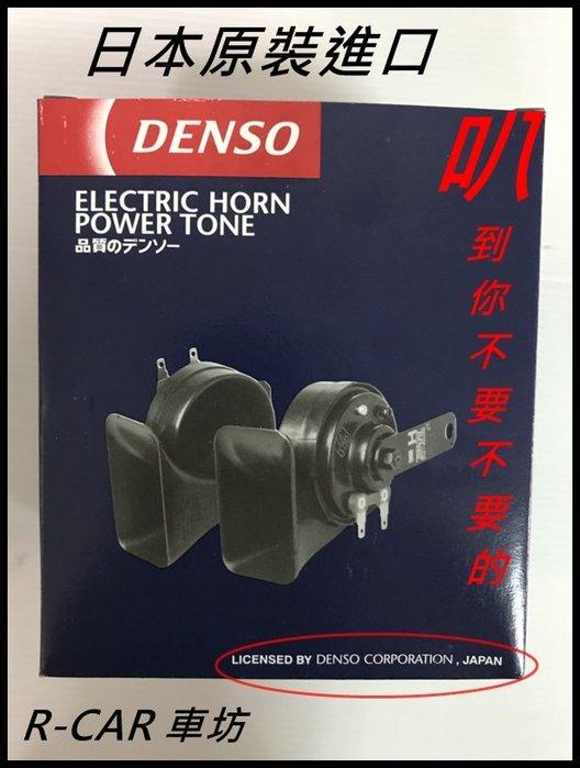 R-CAR 車坊 新品到~ 日本DENSO喇叭叭喇叭高低音蝸牛喇叭 高達110分貝 1組/2顆