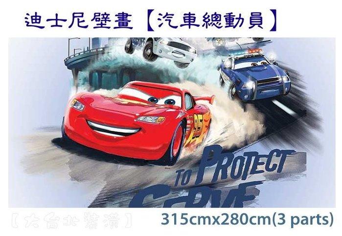 【大台北裝潢】迪士尼大型壁畫* 無紡布材質 兒童房主題牆壁紙 --汽車總動員 CARS--
