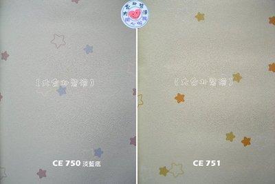 【大台北裝潢】Child可愛兒童壁紙* 可愛小星星 每支580元