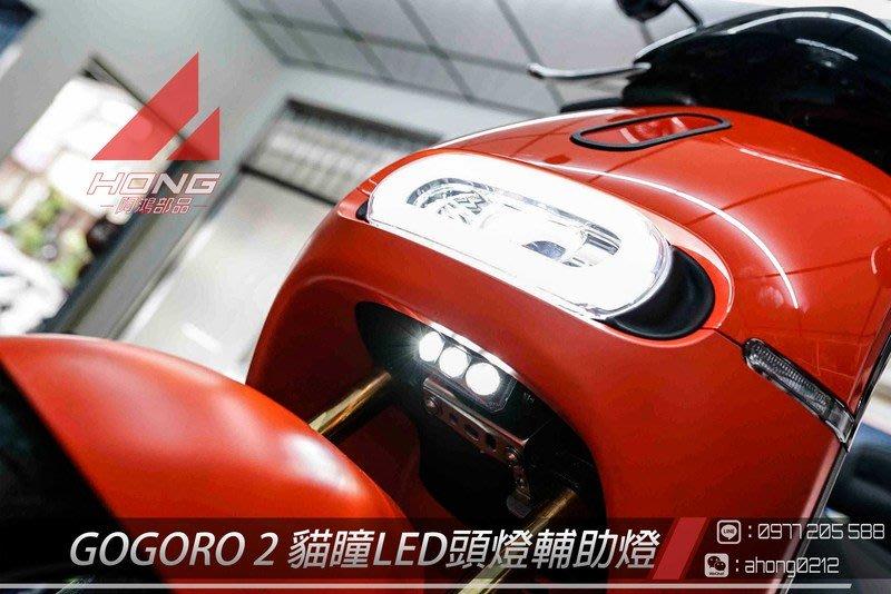 【阿鴻部品】GOGORO 2專用 貓瞳 霧燈 BM1001白光長方形款 GOGORO 狗狗肉 強光 外掛式