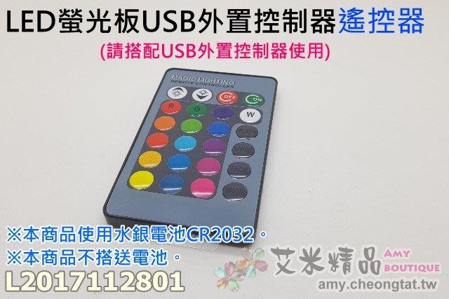 【艾米精品】LED螢光板USB外置控制器遙控器(請搭配USB外置控制器使用)(可通用我司所有款式螢光板)(不配水銀電池)