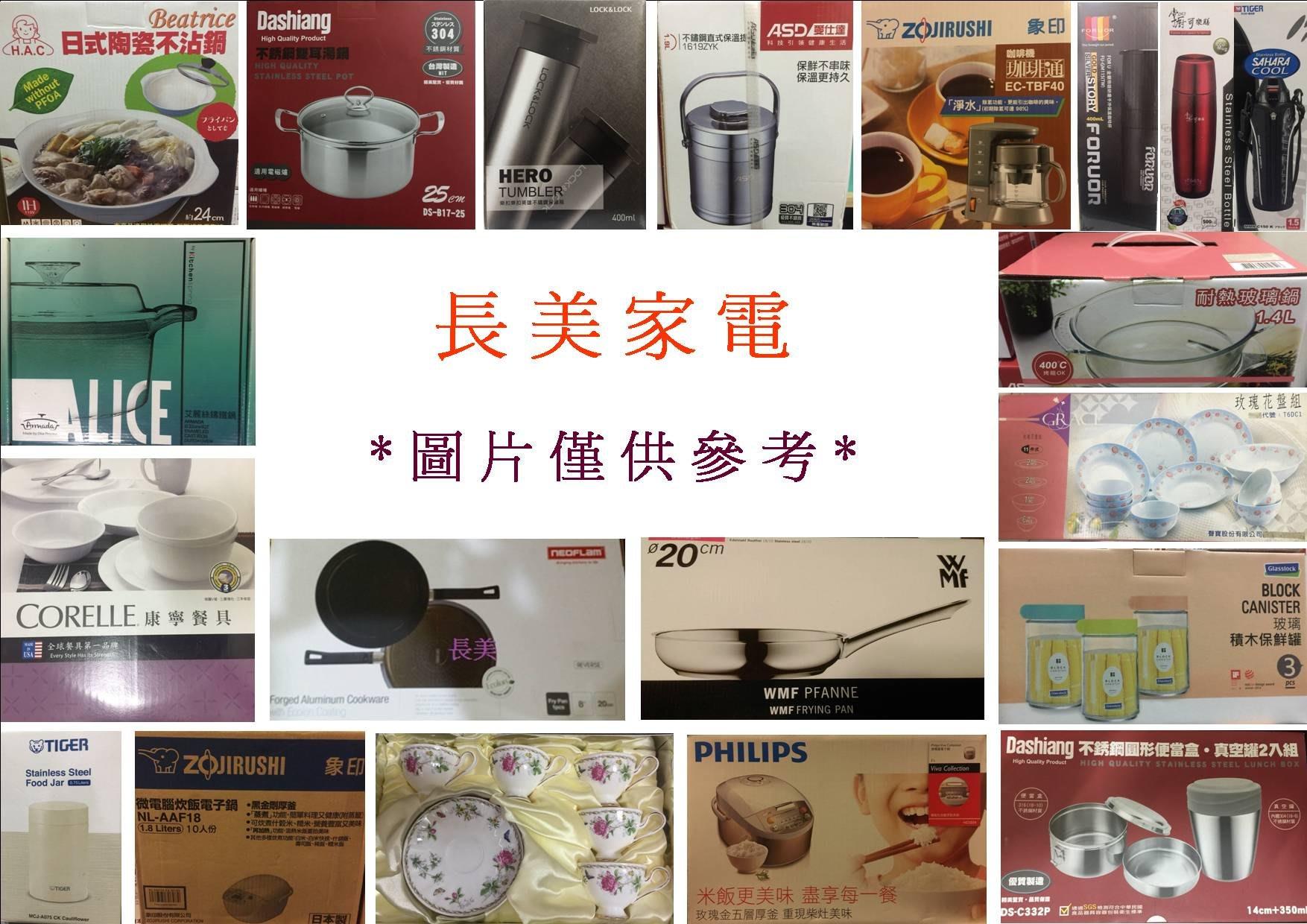 板橋-長美 新格咖啡機 SCM-1009S / SCM1009S 新格多功能全自動研磨咖啡機