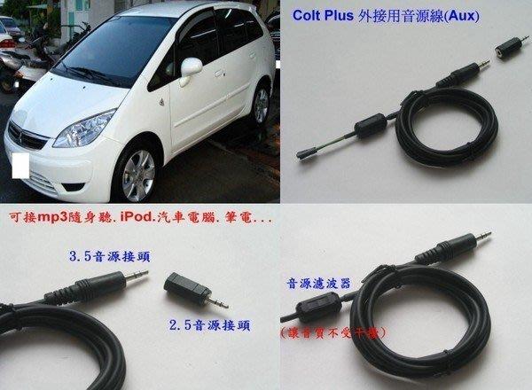 三菱 Colt Plus io 外接音源線  AUX ~~可接mp3隨身聽.iPod.筆電