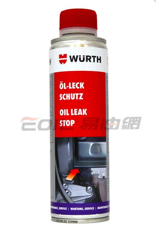 【易油網】WURTH 機油止漏劑 OIL LEAK STOP 5861 311 150 吃機油 剋星