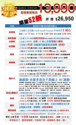 12核主機+如內容所示,買家 **29516專屬訂單