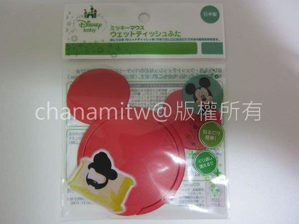 全新~日本製~米奇濕紙巾蓋(紅)