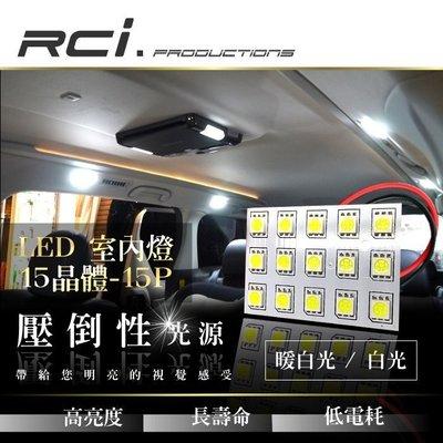 RC HID 超薄15晶片型 LED 室內燈 適用 METROSTAR MATRIX SONTANA IX35 I30