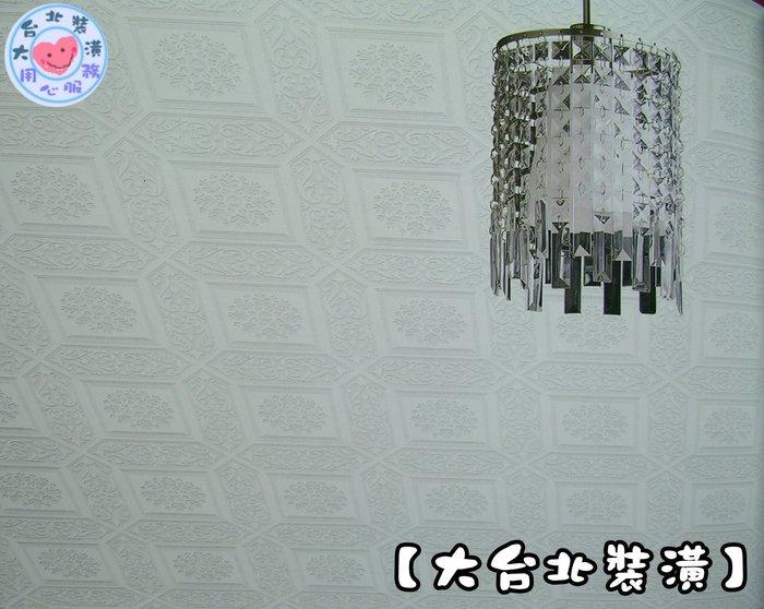 【大台北裝潢】KU國產現貨壁紙* 浮雕 造型天花板(2色) 每支360元