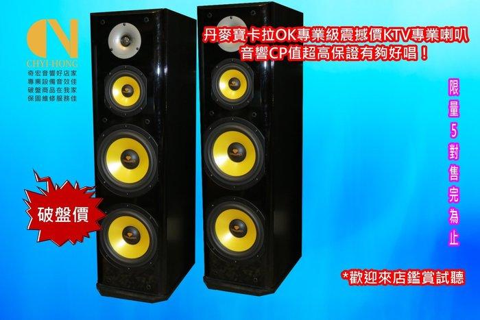 丹麥寶喇叭精品喇叭聲音Q軟好聽歌唱班老師都說讚店長強力推薦商品原市價45000現正特惠價只要29800只有5對賣完就沒了