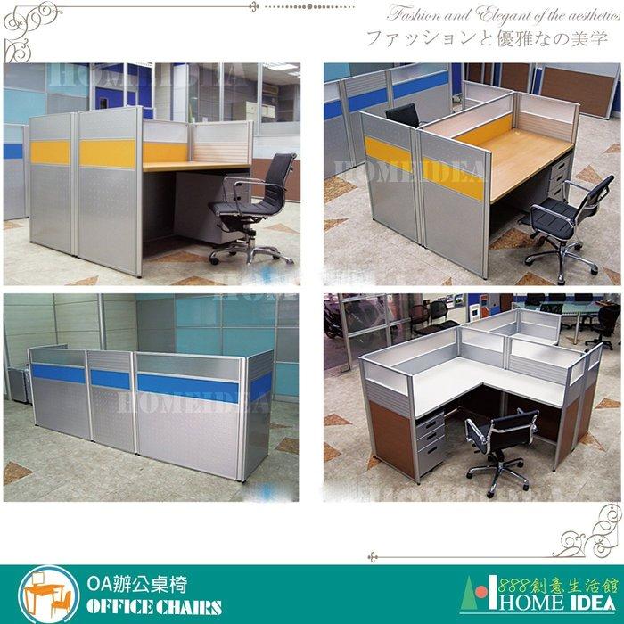 『888創意生活館』176-001-39屏風隔間高隔間活動櫃規劃$1元(23OA辦公桌辦公椅書桌l型會議桌電)屏東家具