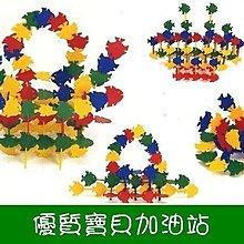 3~6歲幼兒系列~U~bi小舖~4CM→小熱帶魚積木 花片 400PCS量販包