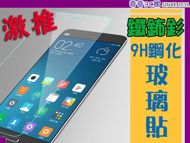 CHI►~絕對要試~鐵鈽釤 9H鋼化玻璃貼 iPhone 7 Plus i7 ip7 5.
