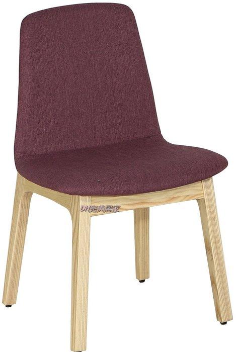 【DH】商品貨號N982-5《麗斯》栓木紫色餐椅。備有胡桃色。沉穩優緻經典。主要曲免運費