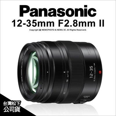 【薪創光華】Panasonic 12-35mm F2.8 II ASPH POWER OIS 標準變焦 鏡頭 公司貨