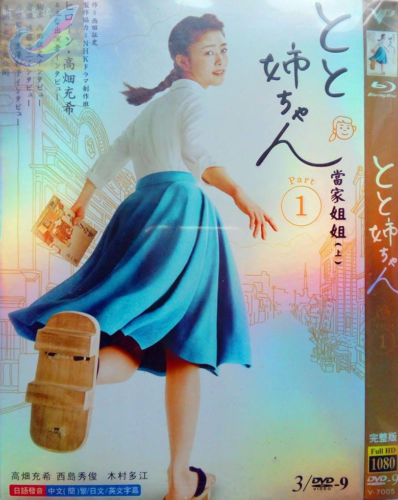 高清DVD    當家姐姐 全集  /  高畑充希 西島秀俊  / 日劇全場任選買二送一優惠中喔!!