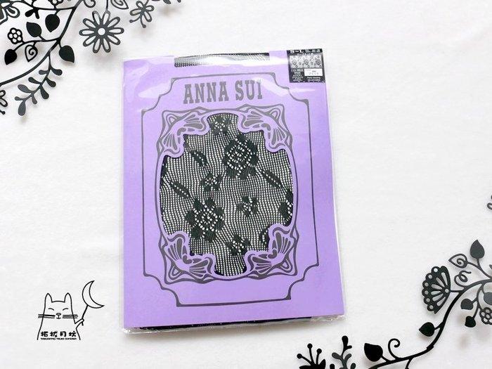 【拓拔月坊】ANNA SUI 褲襪 玫瑰花朵編織 細網襪 日本製~新款!