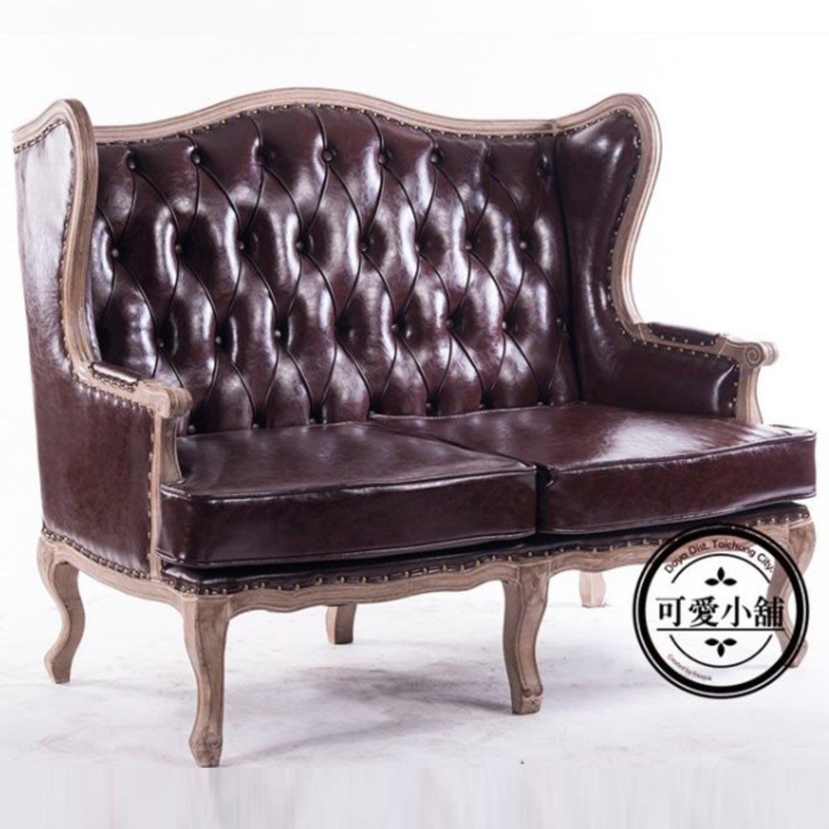 (台中 可愛小舖)歐式個性棕色油蠟皮拉扣造型雙人沙發二人坐客廳椅休閒椅房間椅套房民宿旅社辦公室招待室會客室造型椅腳椅背