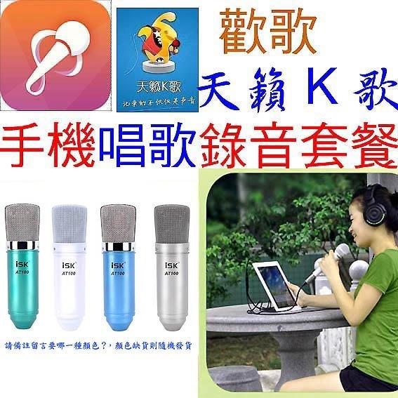 手機唱歌錄音1號之0套餐:手機K歌線+ ISK AT100電容式麥克風歡歌天籟K歌 送166種音效軟體網路天空