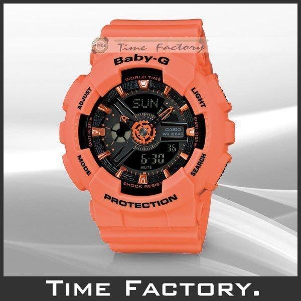 時間工廠 無息分期 CASIO BABY-G 少女時代代言 太妍配戴 粉黑 BA-111-4A2 (4 4A)