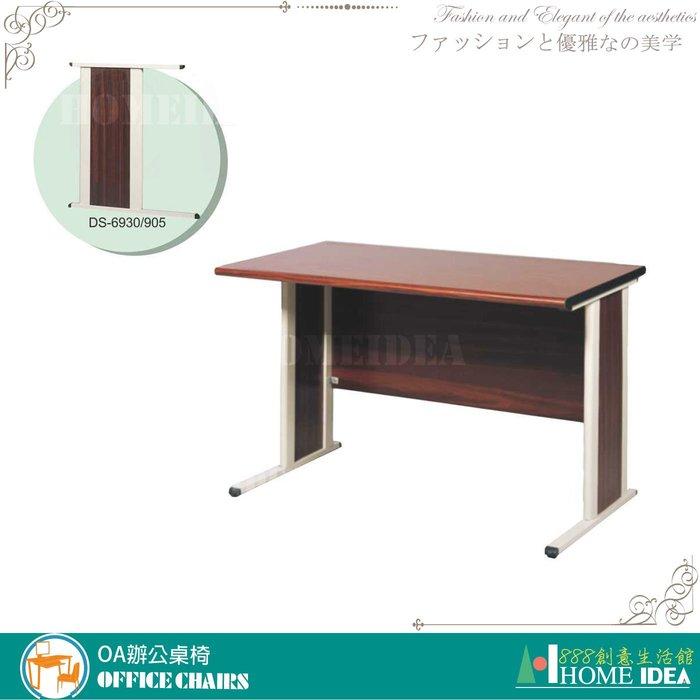 『888創意生活館』077-P159-14胡桃木紋主桌DS6930-180$4,000元(09OA辦公桌L型)花蓮家具