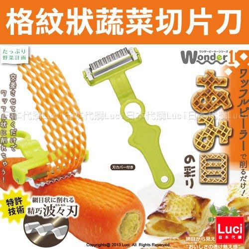 日本 格紋狀蔬菜切片刀  網狀造型刨刀  華夫餅 沙拉 豪華造型  LUCI日本代購空運