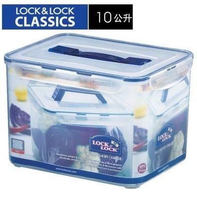 2059生活居家館_【HPL886】LOCK&LOCK樂扣樂扣保鮮盒 密封盒 PP保鮮盒手提式-10L