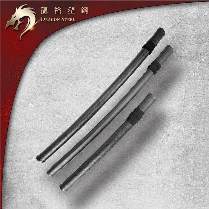 【龍裕塑鋼dragon steel】 刀套刀鞘(長中短尺寸選擇)/台製塑鋼/恃魂系列/野太/脇差