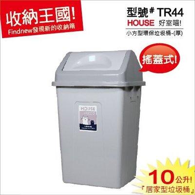 发现新收纳箱'HOUSE好室喵:大咏10L环保桶(TR44)'摇盖式好丢,方型稳固,空间场所垃圾桶/纸屑桶,防臭耐脏!