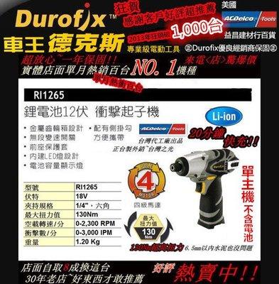 【台北益昌】車王 Durofix 德克斯 RI1265 (單主機) 12V鋰電式衝擊起子機 電鑽 非 bosch