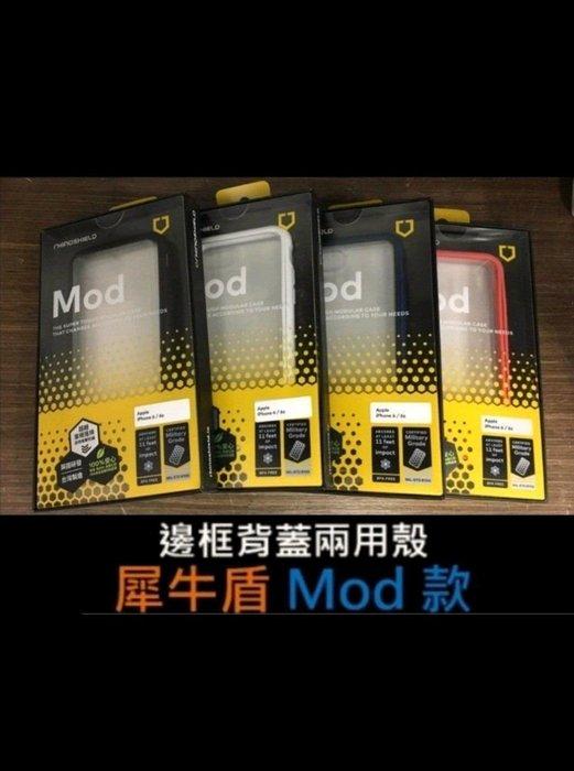 ~  留言 顏色~犀牛盾 Mod 含背蓋 iPhone6 6s IPhone6 6Plus
