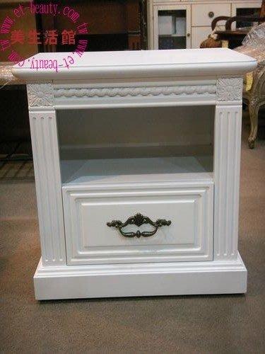 美生活館-- 古典英式家具風格--威德 白色床頭櫃/收納櫃/置物櫃--客訂款