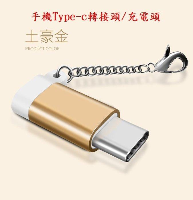 type-c充電轉換頭  type-c安卓手機多用充電轉換頭