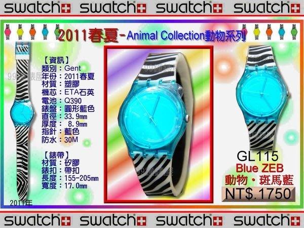 【99鐘錶屋*美中鐘錶】Swatch: Gent 動物系列(GL115 / 斑馬藍):免運『加贈品』
