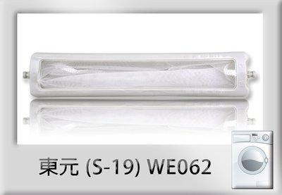 《 鉦泰生活館》東元洗衣機濾網 S-1...