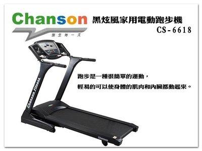 【1313健康館】【加碼送 強生磁控健身車】Chanson 強生牌CS-6618 黑炫風家用電動跑步機