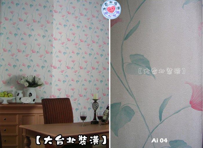【大台北裝潢】Ai國產現貨壁紙* 寧靜花葉(4色) 每支350元