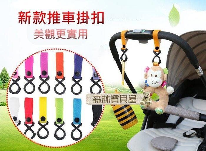 森林寶貝屋~新款推車掛扣~嬰兒推車掛鉤~多功能安全掛扣~寶寶傘車掛包掛袋扣~可調節魔術貼掛鉤~不挑色