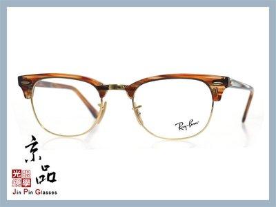 京品眼鏡 RAYBAN RB 5154...