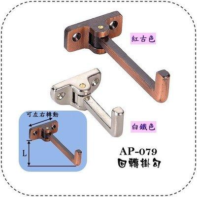 Y.G.S~衣櫃配件系列~AP-079日本進口回轉掛勾 (含稅)