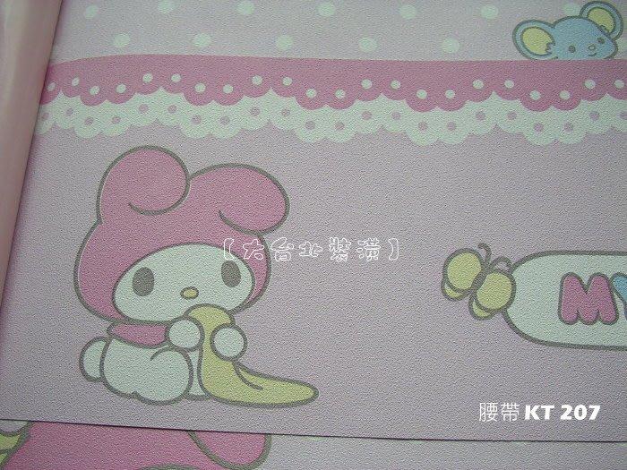 【大台北裝潢】Sanrio三麗鷗卡通壁紙* 可愛美樂蒂腰帶(3款) 每支1000元