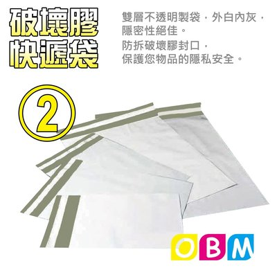 OBM包材館-快遞袋 / 破壞袋 / 信封袋 / 文件袋 / 便利袋 / 包裝袋 2號袋 白色❤(◕‿◕✿)