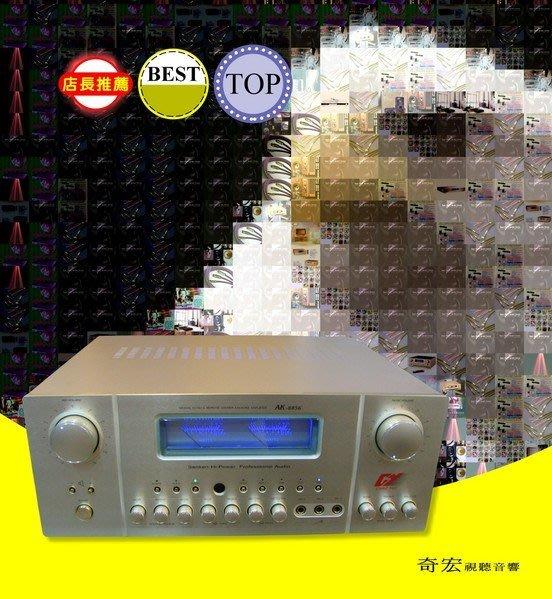 擴大機CY-AK8856功率250瓦卡拉OK專業大功率點歌機專用是聲音效果保證絕對最棒!推薦蘆洲音響專賣店找蘆洲音響推薦